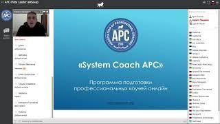 Обучение коучингу онлайн от APC. Начало 06.03.18!