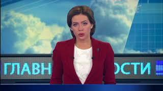 Главные новости. Выпуск от 05.04.2018