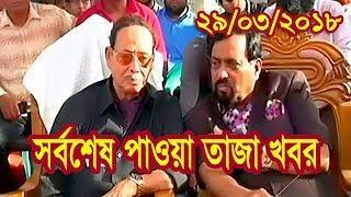 Bangla news today 29 March 2018 Bangladeshi latest news today bangla update bd news all bangla news