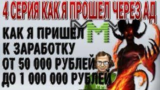 Как я пришел к заработку от 50 000 до 1 000 000 рублей в месяц КАК Я БОРОЛСЯ С БАНКАМИ и ПРОШЕЛ АД