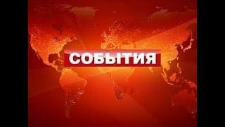 Т#В Новости на канале 22.03.2018