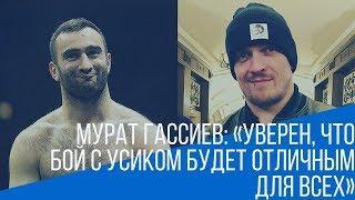 Мурат Гассиев: «Уверен, что бой с Усиком будет отличным для всех»