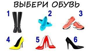 Тест невероятно точный! КАКОЙ ТЫ ЧЕЛОВЕК? Просто выберите любимую обувь! Психологический тест!