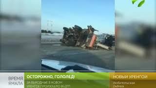 Гололёд. За выходные в Новом Уренгое произошло 16 ДТП