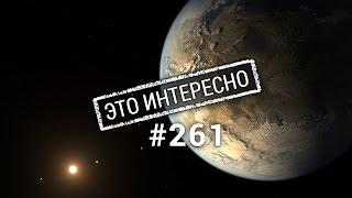 Это интересно 261: Малоизвестные факты о космосе