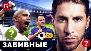 Самые ЗАБИВНЫЕ ЗАЩИТНИКИ в истории футбола