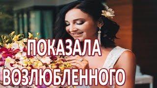 Ольга Бузова показала  своего настоящего возлюбленного (14.02.2018.)