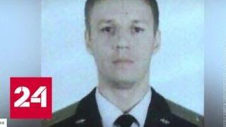 Отстреливался до последнего патрона: пилот Су-25 представлен к званию Героя России - Россия 24