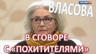 Бывшая жена Джигарханяна  в сговоре с «похитителями» актера  (28.03.2018)