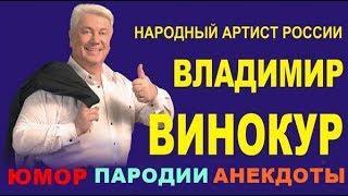 Владимир Винокур.Юмористический концерт.Лучшие юмористы.Юмор,пародии.