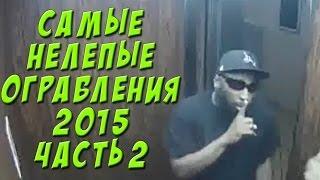Самые нелепые ограбления 2015. Часть 2 | Epic Robbery Fails 2015