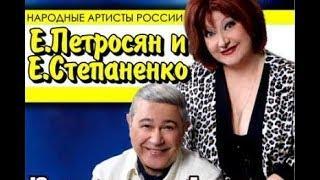 Степаненко и Петросян .Юмористический концерт.Юмор.