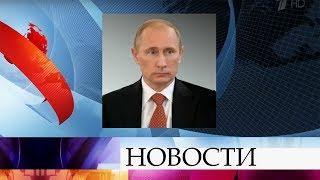 Президент Владимир Путин выразил соболезнования родным и близким погибших при пожаре в Кемерово.