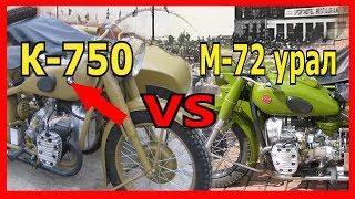 ЧТО лучше? МОТОЦИКЛ К 750 днепр и М 72  урал .