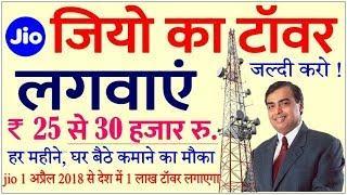 jio news today घर की छत, खेत की जमीन हैं तो देखे - Reliance jio tower लगवाए/mukesh ambani news offer