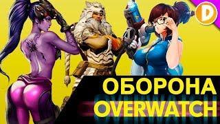 [Overwatch] Интересные факты о ЗАЩИТНИКАХ, которые вы могли не знать [Подборка]