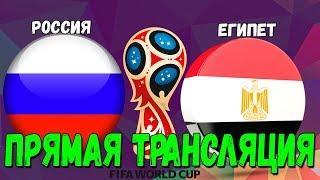 ОБЗОР МАТЧА РОССИЯ - ЕГИПЕТ / РОССИЯ 3 - 1 ЕГИПЕТ