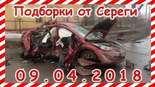 Подборка ДТП на видеорегистратор  09.04.2018 Апрель 2018