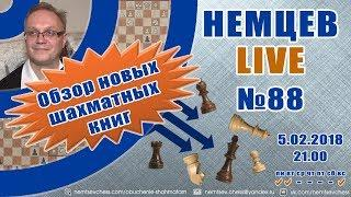 Немцев Live № 88. Обзор шахматных книг. Обучение шахматам