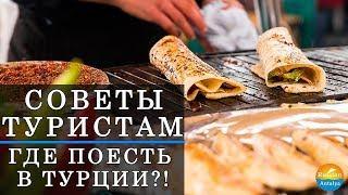 Еда в Турции. Что попробовать туристу в Турции ТОП 5 турецких блюд. Кулинарная школа