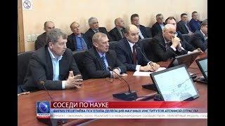 2018.03.19 Фирму Решетнёва посетила делегация научных институтов атомной отрасли