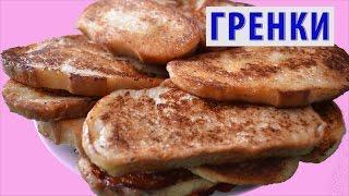 ГРЕНКИ – быстрый завтрак для всей семьи! Элементарная кулинария – вкусные гренки за 5 минут.