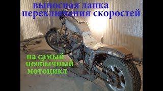 Тюнинг мотоцикла УРАЛ#Эпизод№69#.Лапка переключения скоростей на самый необычный мотоцикл.