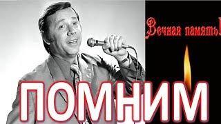 Поклонники скорбят! Ушел из жизни народный любимец!  (28.03.2018)