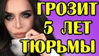 РОМАНЕЦ ГРОЗИТ 5 ЛЕТ ТЮРЬМЫ! НОВОСТИ 09.04.2018
