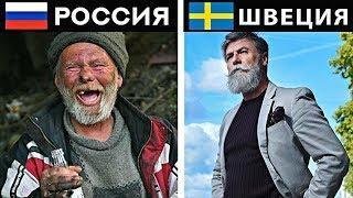 КАК ЖИВУТ БОМЖИ в разных странах