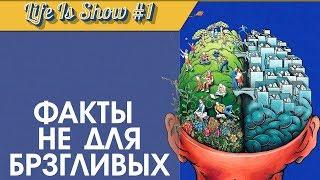 LifeIsShow #1 - Интересные факты о жизни - Это вас может шокировать!