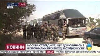 РФ утверждает, что договорилась с боевиками о выходе из Восточной Гуты в Сирии