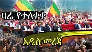 Ethiopian news: VOA Amharic News Analysis March 23 2018| ethiopian news today
