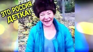 ЭТО РОССИЯ ДЕТКА!ЧУДНЫЕ ЛЮДИ РОССИИ ЛУЧШИЕ РУССКИЕ ПРИКОЛЫ 10 МИНУТ РЖАЧА |ЖЕНЩИНА СИЛАЧ|-181