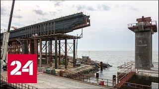 Крымский мост: рабочие приступили к установке железнодорожных пролетов - Россия 24