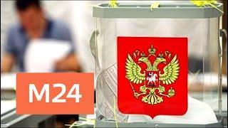 Центризбирком подвел итоги выборов президента - Москва 24