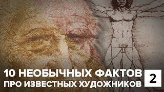 10 ФАКТОВ ПРО ИЗВЕСТНЫХ ХУДОЖНИКОВ. Часть 2.