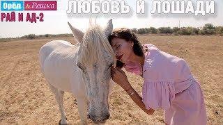 Натали Неведрова очень любит лошадей! Орёл и Решка. Рай и Ад-2
