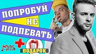 ПОПРОБУЙ НЕ ПОДПЕВАТЬ ЧЕЛЛЕНДЖ | ЛУЧШИЕ РУССКИЕ ПЕСНИ!!!