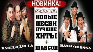 Банд Одесса | Новые Песни - Лучшие Хиты | Band Odessa | 2018