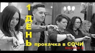 МУЖСКИЕ СТРИЖКИ 1ДЕНЬ /ПРОКАЧКА 2/ ОБУЧЕНИЕ ПАРИКМАХЕРОВ / мастер- класс по стрижкам