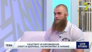 Нацотбор на Евровидение. Спорт и здоровье. Пауэрлифтинг в Украине
