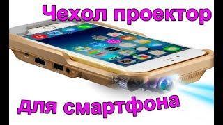 Чехол проектор для смартфона