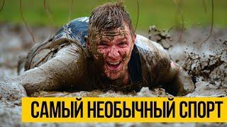 САМЫЙ НЕОБЫЧНЫЙ СПОРТ МИРА 2016 | Подборка самых необычных 9 состязаний и видов спорта