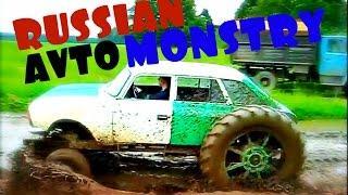 РУССКИЕ Авто Монстры Против Грязи | RUSSIAN AVTO MONSTRY