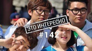 Это интересно 142: Южная Корея. Интересные факты