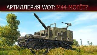 Артиллерия WOT 6 уровень. M44 - артопулемет. Стрим танки.