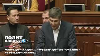 Минобороны Украины обрекло крейсер «Украина» на бесславный конец