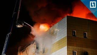Последствия пожара в ТЦ Кемерова