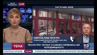 В Украине идет борьба между правоохранительными органами, - Пискун